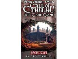 クトゥルフ神話カードゲーム:始まりの日 拡張2の画像