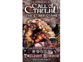 クトゥルフ神話カードゲーム:黄昏の恐怖 拡張1の画像