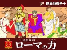 ~属州統治~ローマの力の画像