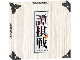 譚棋戦(たんきせん)の画像