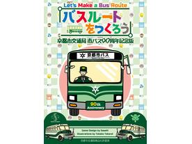 バスルートをつくろう 京都市交通局 市バス90周年記念版の画像