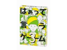 はぁって言うゲーム3(Ha tte iu Game 3)