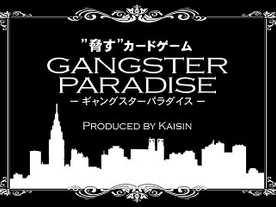 ギャングスターパラダイス(Gangster Paradise)
