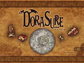 ドラスレ:ユグドラシル(Dorasure: Yggdrasil)
