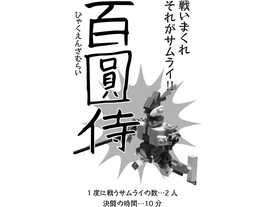 百圓侍の画像