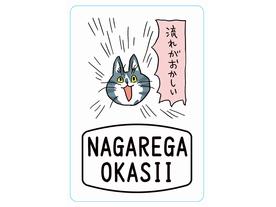 現場は安全っていったじゃないですか!~仕事猫&電話猫カードゲーム~の画像