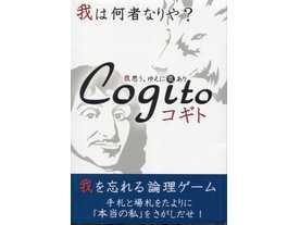 コギト(Cogito)