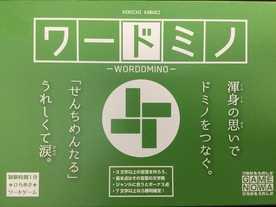 ワードミノ(Wordomino)