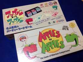 アップル・トゥ・アップル(Apples to Apples)