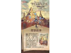 神殿の試練の画像