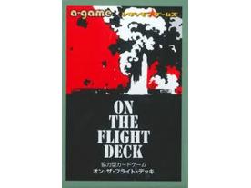 オン・ザ・フライト・デッキ(On the Flight Deck)