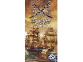 海賊免許(Letter of Marque)