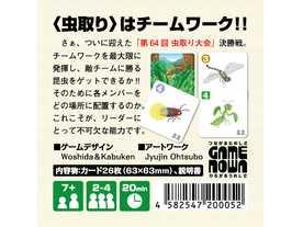 昆虫ゲッチュ!の画像