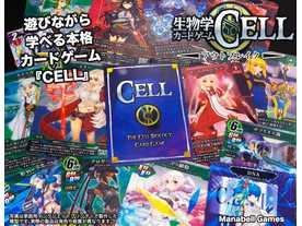 生物学カードゲーム CELL -アウトブレイク-の画像
