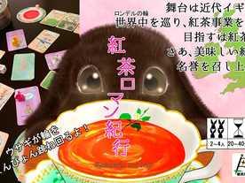 紅茶ロマン紀行(Romantic Tea Trip)