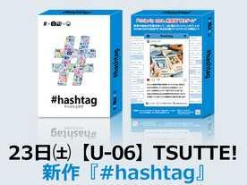 #hashtag(ハッシュタグ)(hassyutagu)