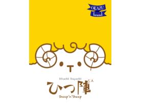 ひつ陣(Sheep'n'Sheep)
