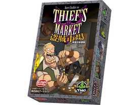 盗賊市場の画像