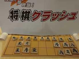 将棋クラッシュの画像