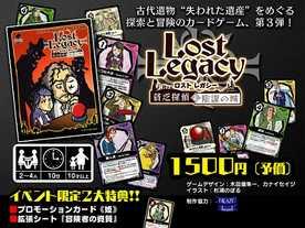 ロストレガシー:貧乏探偵と陰謀の城 の画像