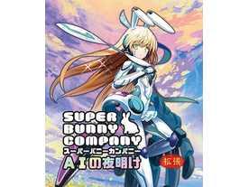 スーパーバニーカンパニー拡張「AIの夜明け」(Super Bunny Company: AI no Mezame)
