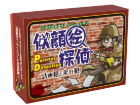 似顔絵探偵:計画犯と実行犯(Painter Detective 2)