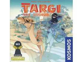 タルギ(Targi)