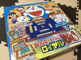 ドラえもん みんなであそぼうよ ロイヤル50(Doraemon Royal50)