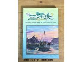 三津浜の画像