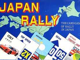 ジャパンラリー(Japan Rally)