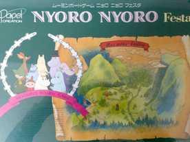 ムーミンボードゲーム:ニョロニョロフェスタ(Moomin Board Game Nyoro-Nyoro Festa)
