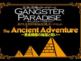 ギャングスターパラダイス:黄金髑髏の秘宝と呪い-の画像