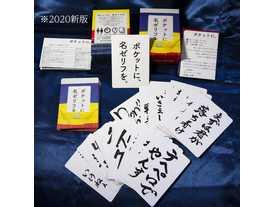 ポケットに、名ゼリフを。2020新版(Pocket ni Meizerifu wo 2020)