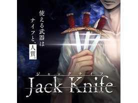 ジャックナイフの画像