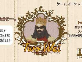 トゥーヴァイ(Two Wei)