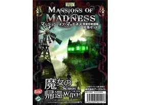 マンション・オブ・マッドネス:魔女の帰還の画像