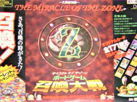 召喚大戦(The Miracle of the Zone)