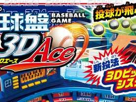 野球盤3Dエースの画像