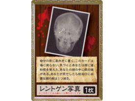 赤い扉と殺人鬼の鍵 BLACK MAZEの画像