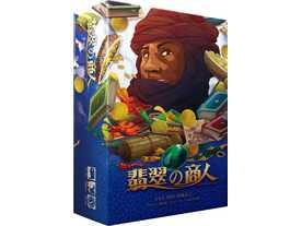 翡翠の商人の画像