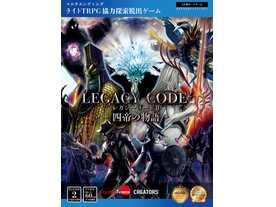 レガシーコード2-四帝の物語-(LEGACY CODE 2 -SHITEI NO MONOGATARI-)
