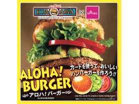 アロハバーガー( Aloha Burger)