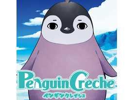 ペンギンクレイシュの画像