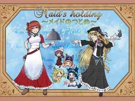 メイドのつとめ(Maid's holding)