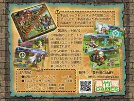 ルーク&レイダーズ 拡張カードセットの画像