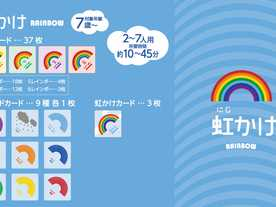 虹かけ Rainbowの画像