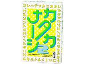 カタカナーシ2(Katakana-shi 2)