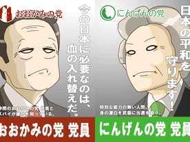 政治家人狼の画像