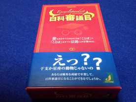 百科審議官(Encyclopaedist)