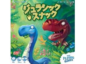 ジュラシック・スナック(Jurassic Snack)